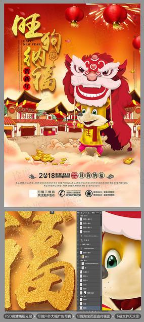 2018春节手绘狗年新年海报