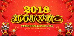 2018春节晚会年会背景