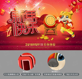 2018大气新年快乐狗年海报