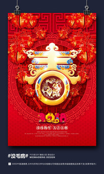 2018狗年春节春字新年海报