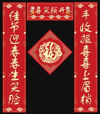 2018狗年春节对联春联设计