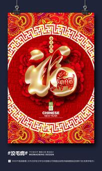 2018狗年福字春节海报
