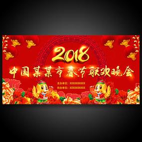 2018年会春节晚会舞台背景