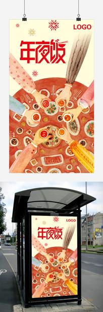 2018年夜饭海报设计