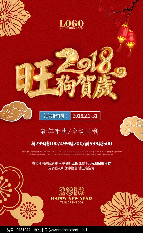 2018旺狗贺岁促销海报图片