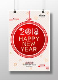 2018新年贺卡海报