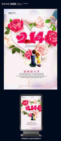 2月14日情人节海报设计