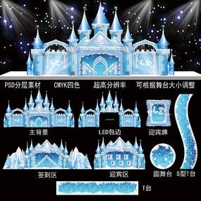 冰雪主题婚礼喷绘背景设计