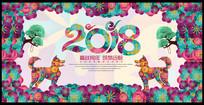 创意2018狗年年会背景