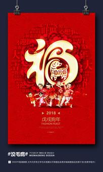 春节福字2018狗年海报