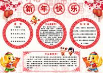 春节新年小报模板设计