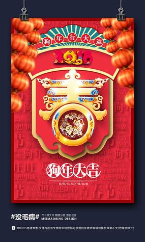 春字2018狗年新年海报