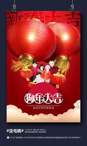 大红灯笼2018狗年春节海报