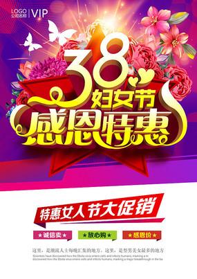 妇女节38感恩特惠海报设计