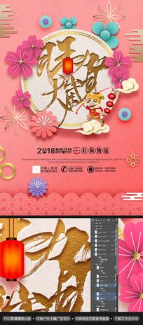 狗年春节旺犬贺岁新年海报