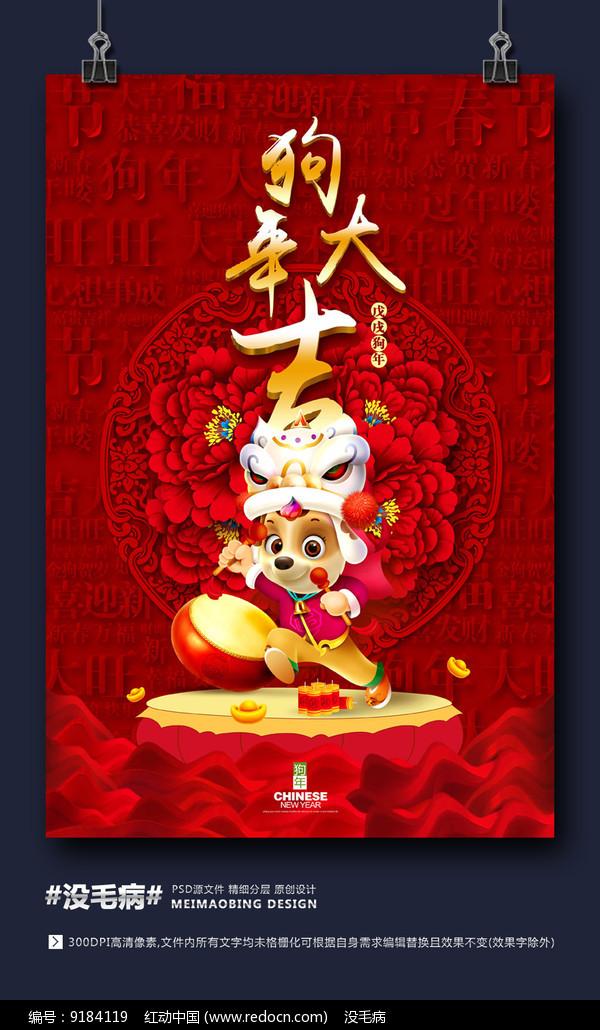 狗年大吉2018春节海报图片