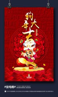 狗年大吉2018春节海报