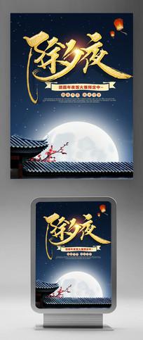 古典中国风除夕夜海报