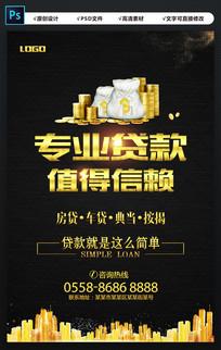 黑金专业贷款海报设计