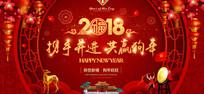 红色2018狗年年会舞台背景