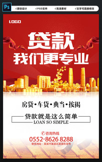 红色贷款海报