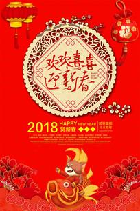 红色经典新年海报