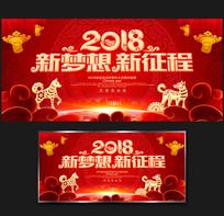 红色喜庆2018年会背景