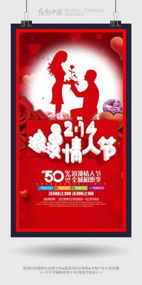 红色喜庆情人节节日海报