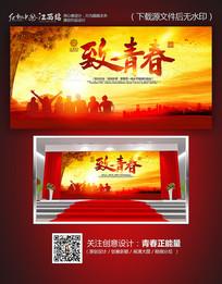 怀旧中国风致青春海报背景
