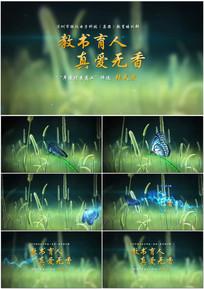 蝴蝶酷炫粒子ae片头视频