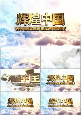 辉煌中国大气云层片头
