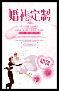 婚礼定制宣传设计
