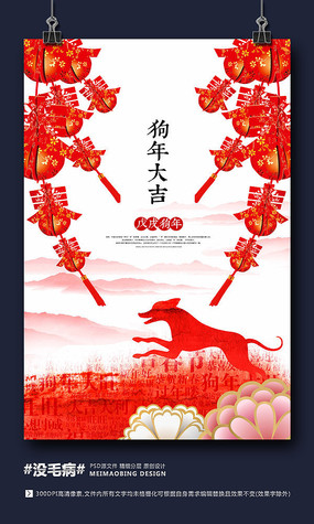 简洁中国风2018狗年海报