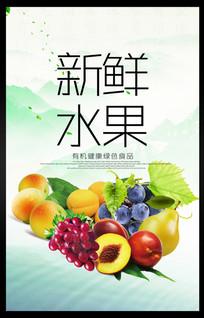 简约新鲜水果宣传海报