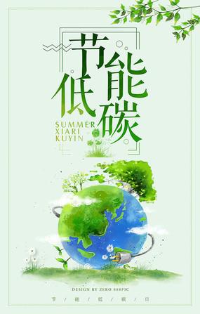 节能低碳环保海报