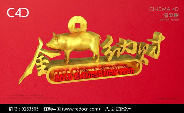 金猪纳财新年C4D字体图片