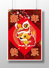 镂空喜庆新年海报设计