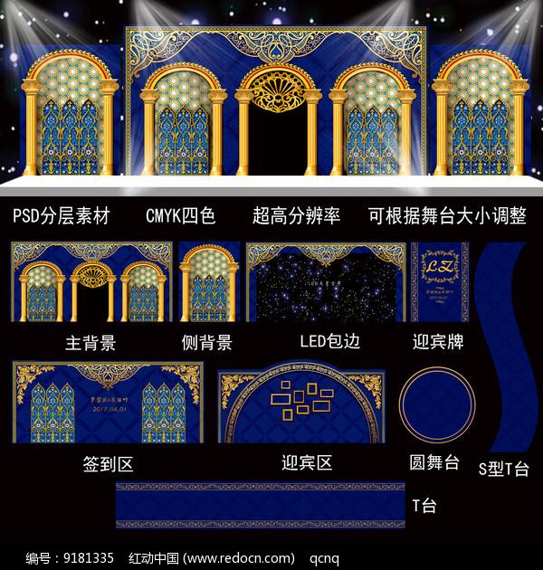 蓝色城堡主题婚礼喷绘背景设计图片