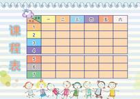 蓝色卡通课程表设计