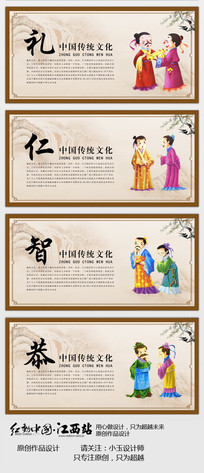 礼仪文化展板设计