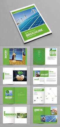 绿色光电科技太阳能光伏画册