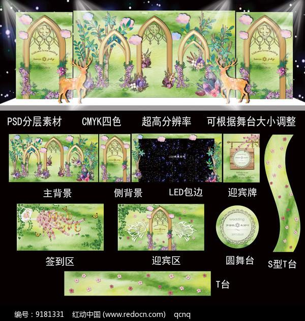 绿色森林主题婚礼喷绘背景设计图片