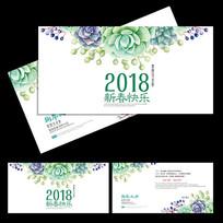 绿色小清新新春快乐贺卡