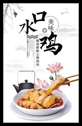 美味口水鸡海报设计