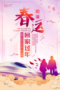 平安春运过年回家海报设计