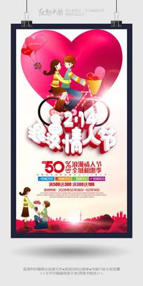 情人节活动促销海报素材