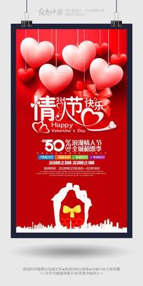 情人节快乐时尚促销海报