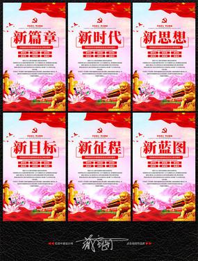 十九大标语党建宣传展板