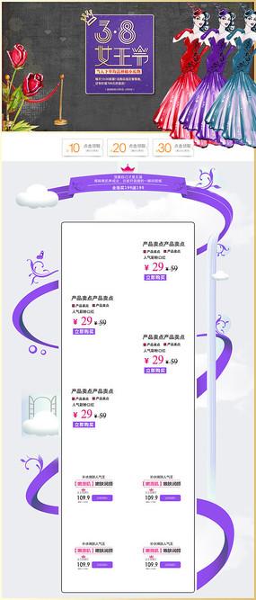 天猫38女王节首页活动页模板