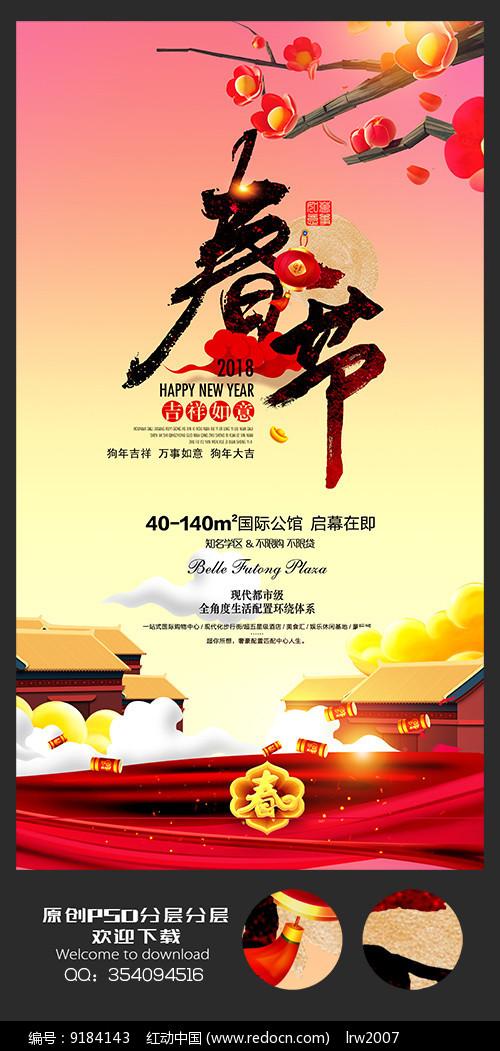 唯美中国风狗年春节海报图片